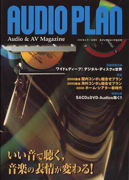 AUDIO PLAN  2000-8-1号 (株)スイング・ジャーナル 画像
