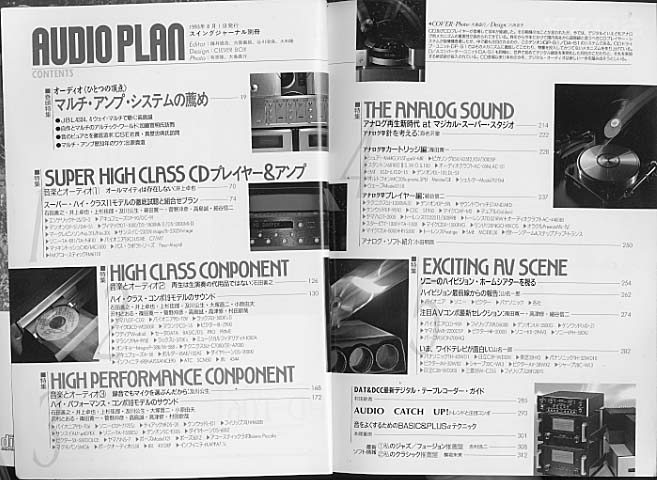 AUDIO PLAN  1993-8-1号 (株)スイング・ジャーナル 画像