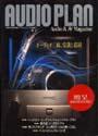 AUDIO PLAN  1992-8-10号 (株)スイング・ジャーナル 画像