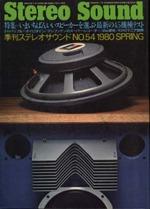 STEREO SOUND NO.054  1980 SPRING