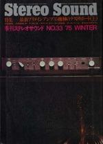 STEREO SOUND NO.033  1975 WINTER
