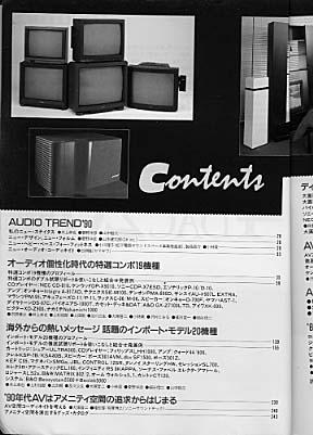 AUDIO PLAN  1988-7-15 スイング・ジャーナル社 画像