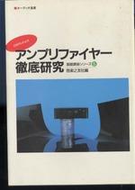 CD/ADプレイヤーシステム徹底研究
