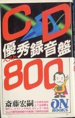CD優秀録音盤 800