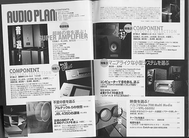 AUDIO PLAN 1998-7-31 スイング・ジャーナル社 画像
