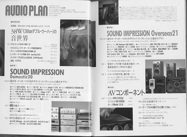 AUDIO PLAN 1996-8-1 スイング・ジャーナル社 画像