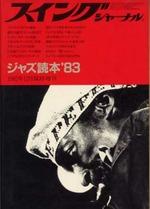 ジャズ読本 83