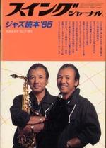 ジャズ読本 85