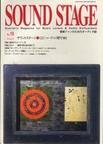 サウンド・ステージ NO.19