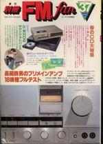 別冊FM fan  37 1983