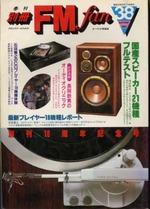 別冊FM fan  38 1983