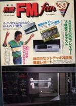 別冊FM fan  39 1983