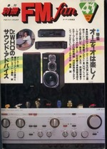 別冊FM fan  41 1984