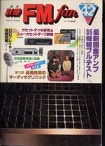 別冊FM fan  42 1984