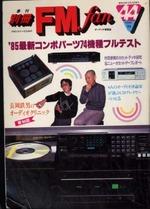 別冊FM fan  44 1984