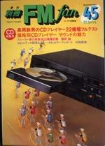 別冊FM fan  45 1985