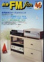 別冊FM fan  46 1985