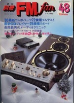 別冊FM fan  48 1985