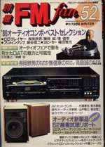 別冊FM fan  52 1986