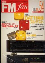 別冊FM fan  54 1987