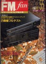 別冊FM fan  55 1987