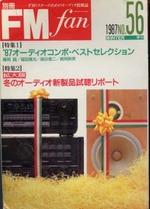 別冊FM fan  56 1987