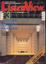 LISTEN VIEW  NO.3-1989