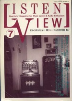 LISTEN VIEW  NO.7-1990