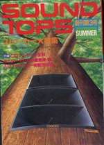 サウンド・トップス 03号-1985