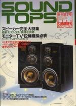 サウンド・トップス 07号-1986
