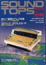 サウンド・トップス 08号-1986