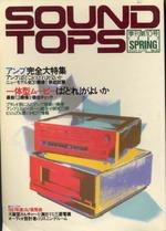 サウンド・トップス 10号-1987