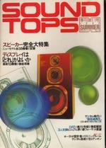 サウンド・トップス 11号-1987