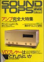 サウンド・トップス 14号-1988