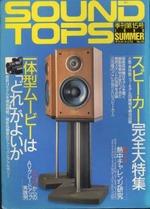 サウンド・トップス 15号-1988