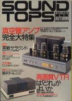 サウンド・トップス 20号-1989