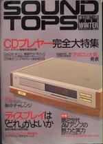 サウンド・トップス 21号-1990
