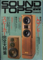 サウンド・トップス 23号-1990