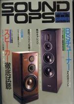 サウンド・トップス 27号-1991
