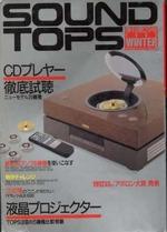 サウンド・トップス 29号-1992