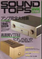 サウンド・トップス 30号-1992