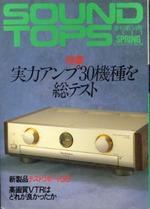 サウンド・トップス 34号-1993