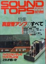 サウンド・トップス 36号-1993