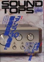 サウンド・トップス 39号-1994
