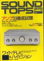 サウンド・トップス 43号-1995