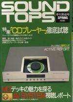 サウンド・トップス 46号-1996