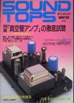 サウンド・トップス 49号-1997