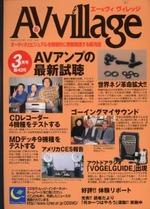 AVヴィレッジ 42