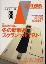 AV REVIEW 1999-12 88号