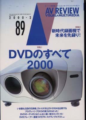 AV REVIEW 2000-02 89号 音元出版 画像